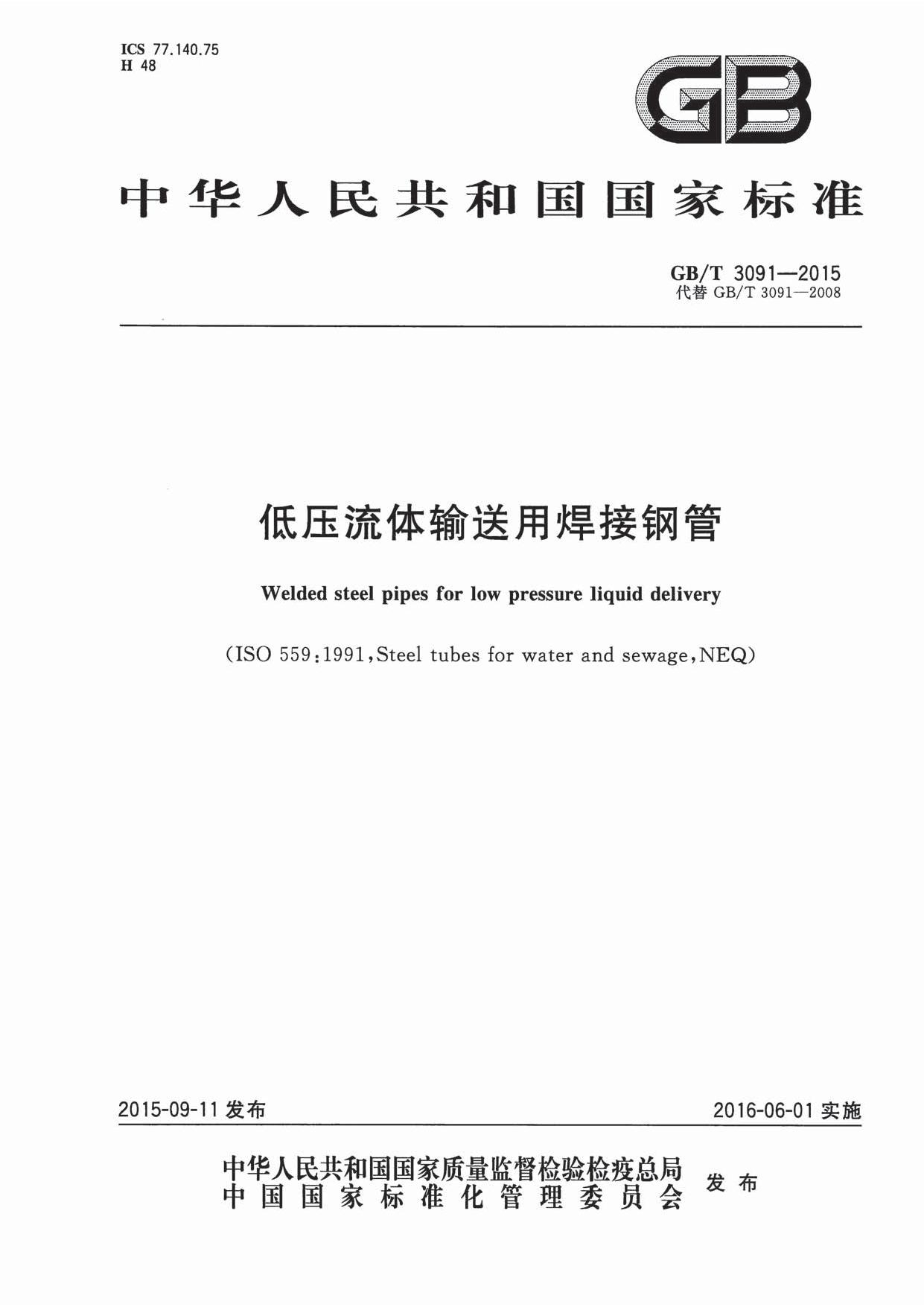 GB/T 3091-2015标准下载