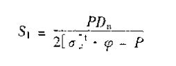 无缝钢管壁厚计算公式