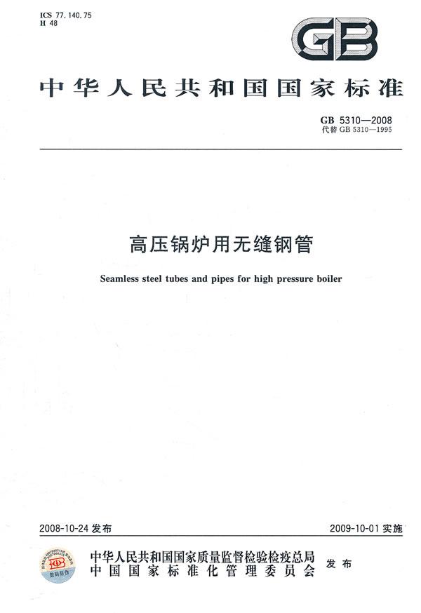 GB 5310-2008 高压锅炉用无缝钢管标准