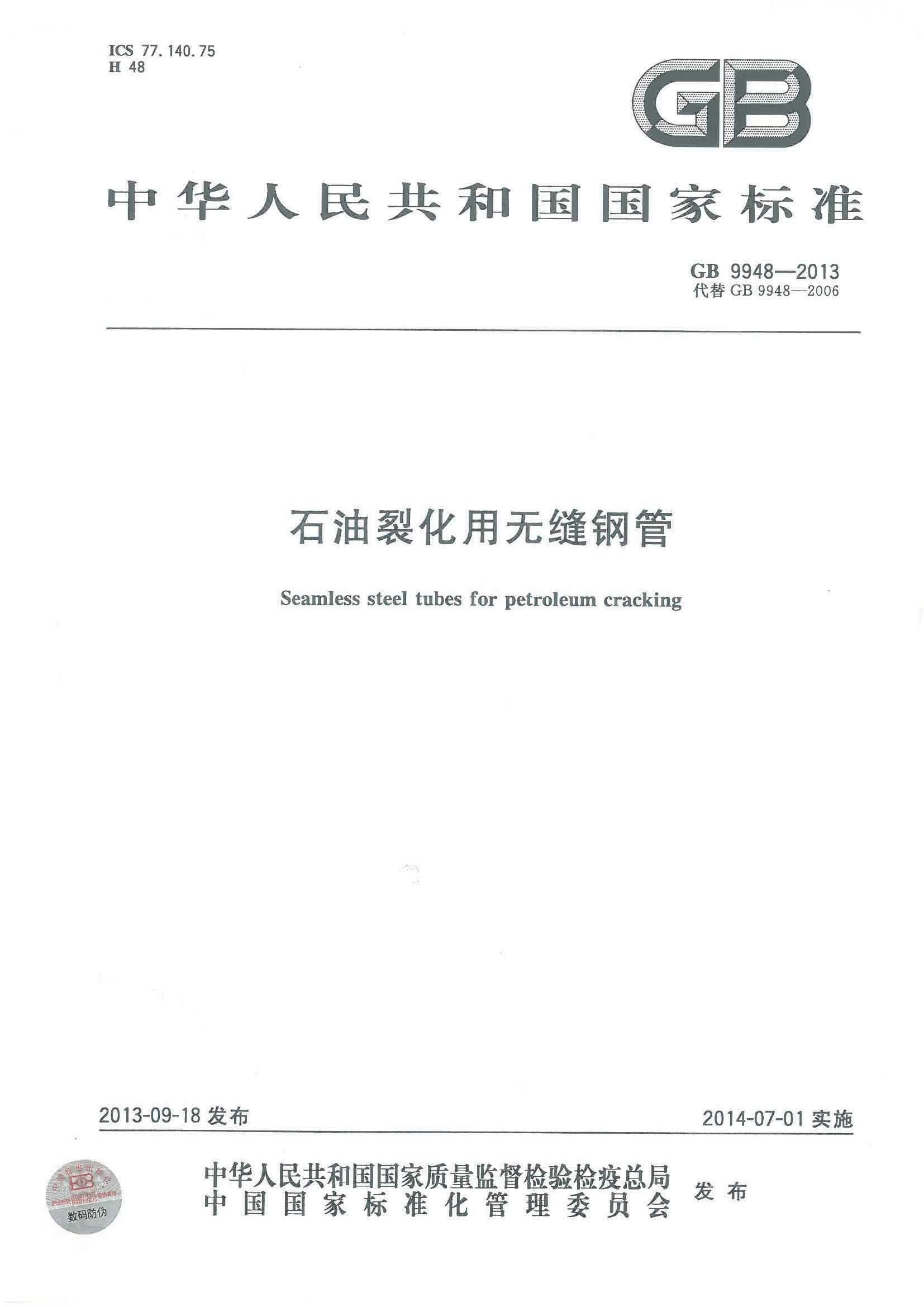 GB 9948-2013标准下载