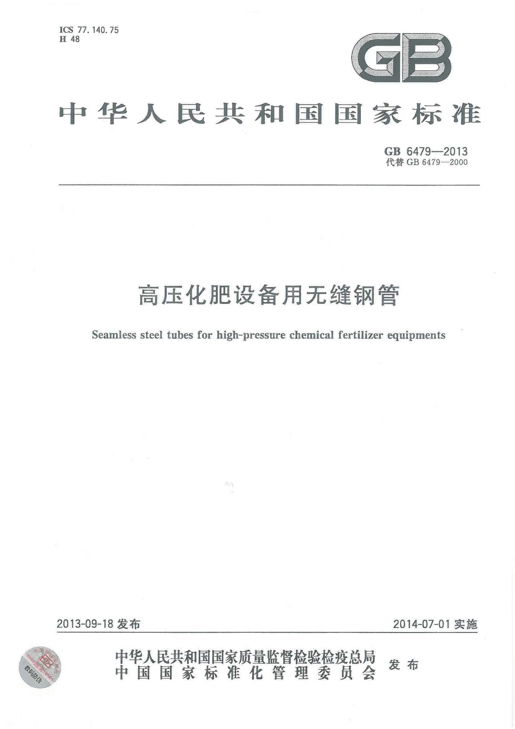 GB 6479-2013标准下载