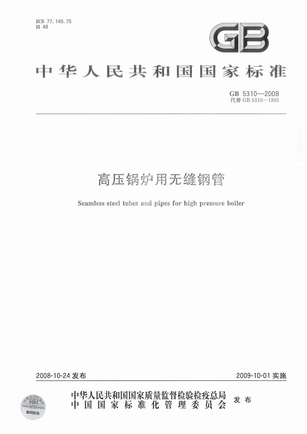 GB 5310-2008标准下载