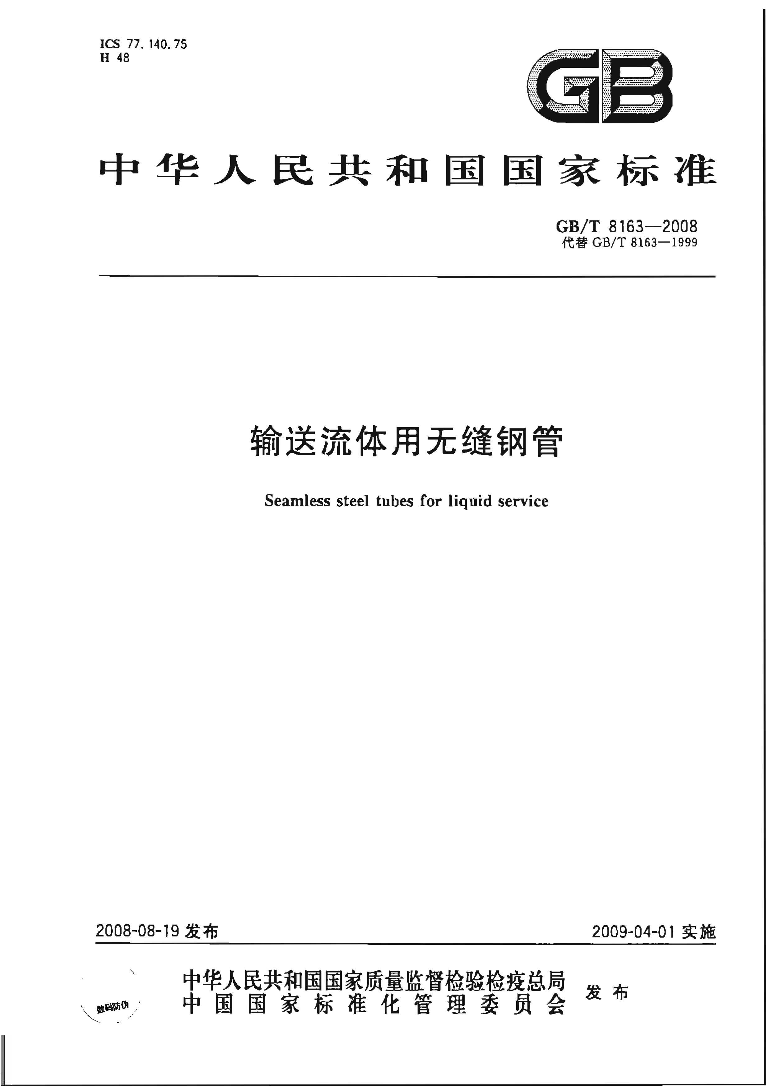 GB/T 8163-2008标准下载