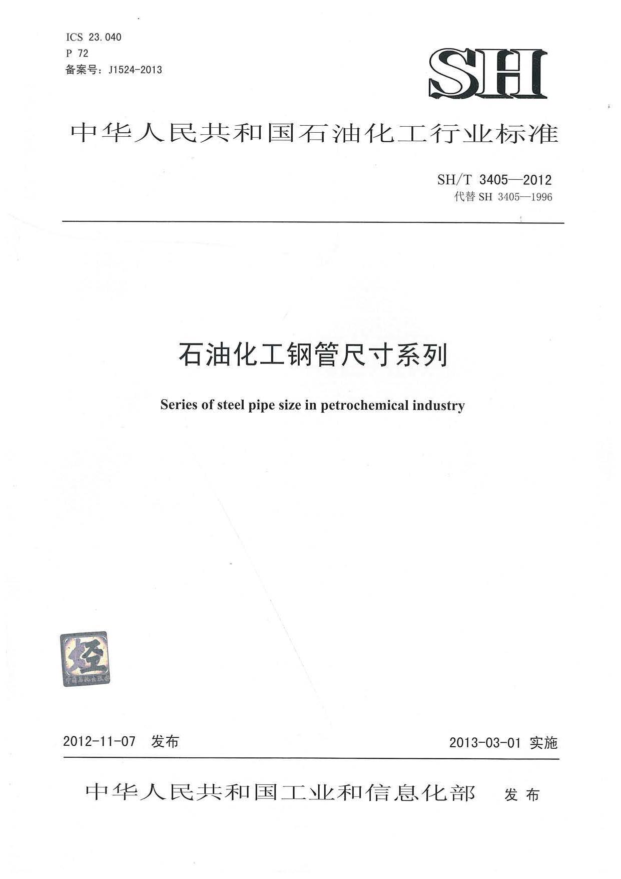 SH/T 3405-2012标准下载