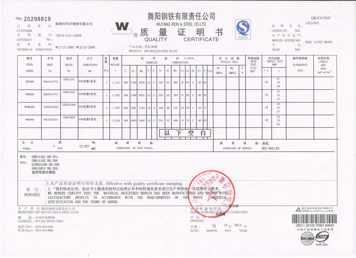 钢管材质单(钢管质量证明书样本)